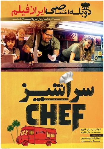 دانلود فیلم Chef 2014 دوبله فارسی ایران فیلم