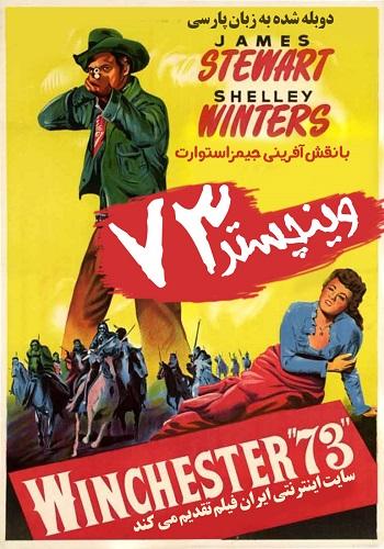 دانلود فیلم Winchester '73 دوبله فارسی