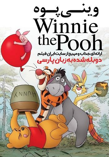 دانلود انیمیشن Winnie the Pooh دوبله فارسی