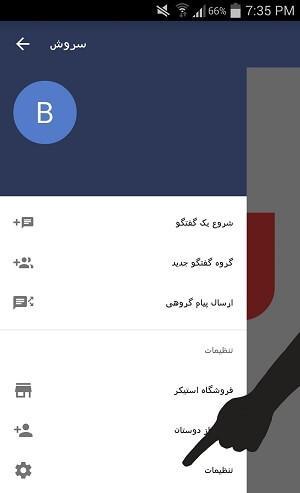 Delete Account Soroush, پاک کردن اکانت خود از سروش, چگونگی دیلیت کانت در مسنجر سروش, چگونه حذف کردم پروفایل خود از مسنجر سروش, حذف اکانت خود در Soroush