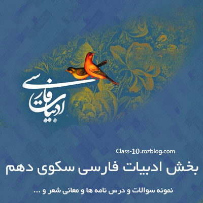 پاسخ تمرینات درس 1 ادبیات فارسی دهم + معنی شعر