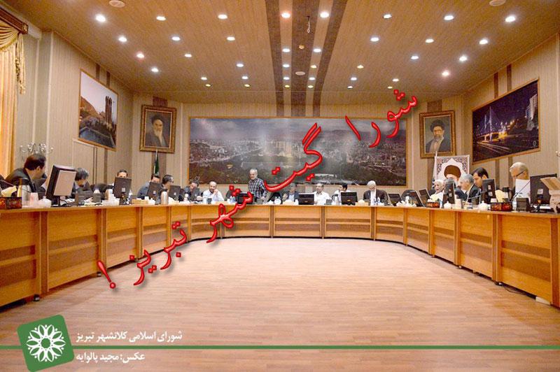 رسوایی شورای شهر تبریز