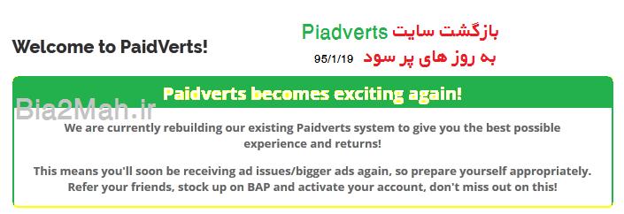 http://s6.picofile.com/file/8246572918/paidverts_comes_back_Bia2Mah_ir_.png