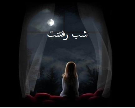 دانلود دکلمه زیبای شب رفتنت از مریم حیدرزاده