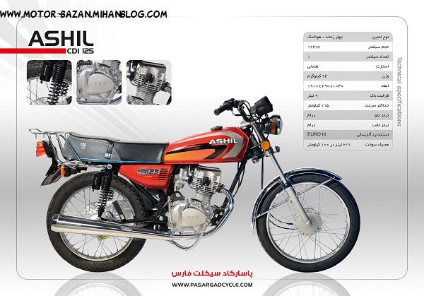 قیمت موتور آشیل125 - 96