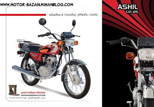 قیمت موتور آشیل125 - 50