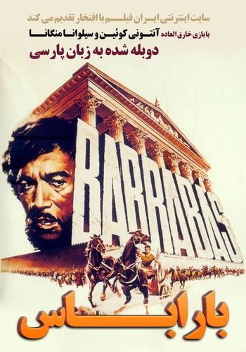 دانلود فیلم Barabbas دوبله فارسی