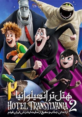 دانلود انیمیشن Hotel Transylvania 2 دوبله فارسی