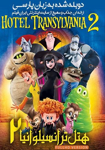 دانلود انیمیشن Hotel Transylvania 2 دوبله فارسی با کیفیت HD
