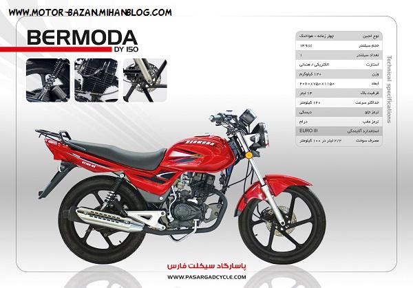 قیمت موتور سیکلت برمودا مدل94 - 45