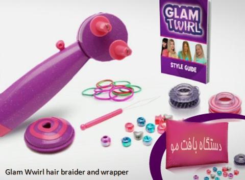 دستگاه بافت مو گلم تورل Glam twirl