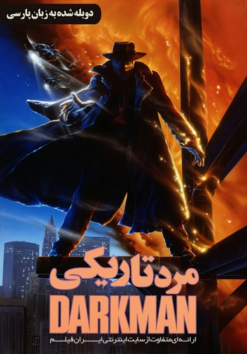 دانلود فیلم Darkman دوبله فارسی