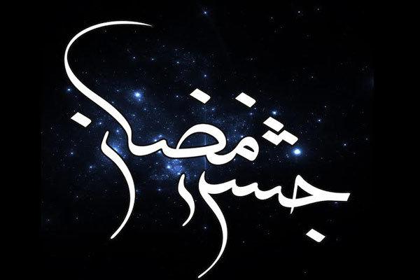 جشن رمضان با صدای محمد علیزاده