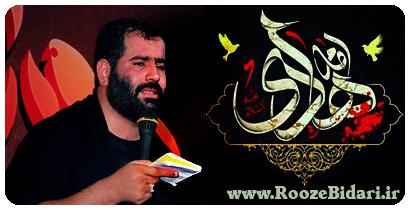 مداحی حاج محمدرضا بذری 95