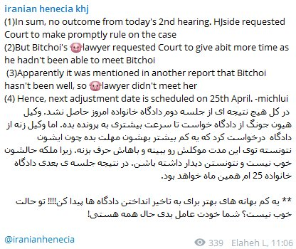[Persian+Eng] Report on family court @sunsun_sky [2016.04.08]
