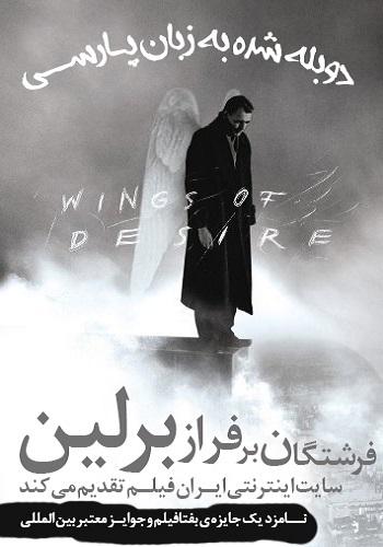 دانلود فیلم Wings of Desire دوبله فارسی