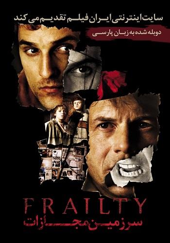 دانلود فیلم Frailty دوبله فارسی
