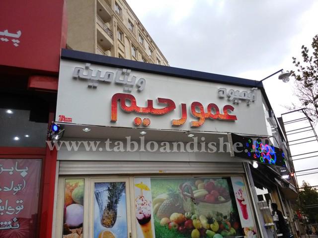 تابلو پیكسل انگشتی بستنی عمو رحیم