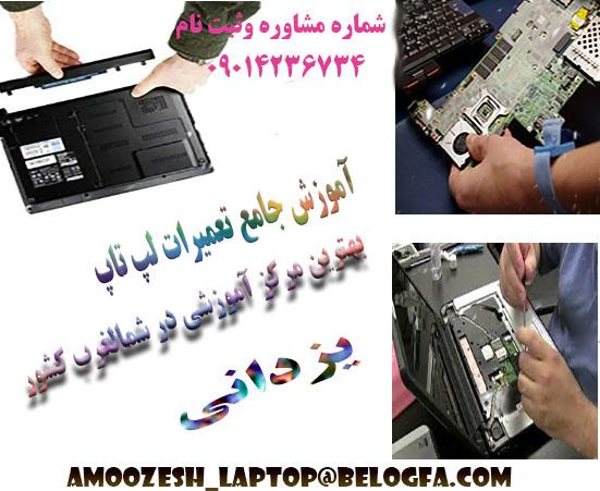 آموزش تعمیرات تخصصی لپ تاپ در تبریز