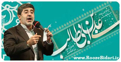 مولودی عید غدیر 95 محمدرضا طاهری