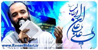 مولودی امام علی(ع) 95 عبدالرضا هلالی