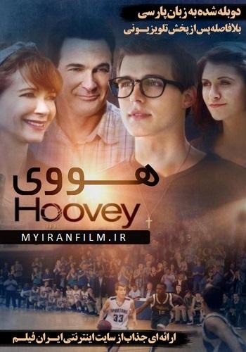 Hoovey 2015 350x500 - دانلود فیلم Hoovey دوبله فارسی