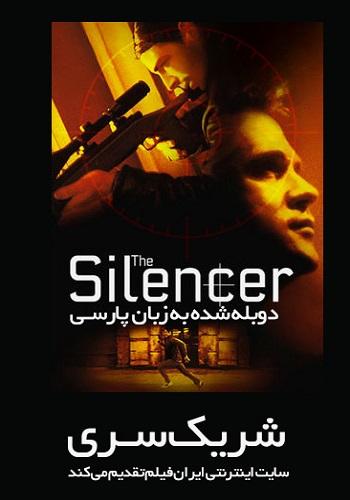 دانلود فیلم The Silencer دوبله فارسی