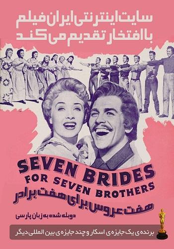 دانلود فیلم Seven Brides for Seven Brothers دوبله فارسی