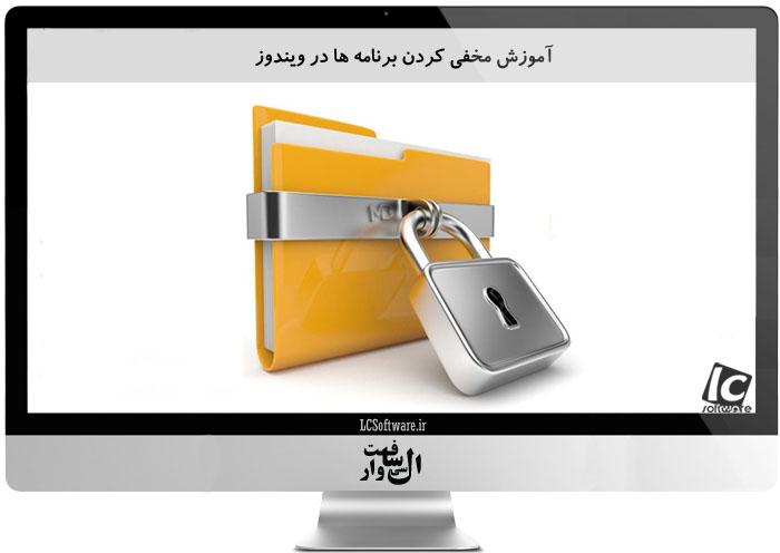 آموزش مخفی کردن برنامه ها در ویندوز