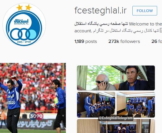 آخرین عکس  پروفایل اینستاگرام رسمی باشگاه استقلال