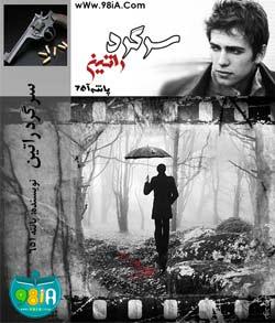 دانلود رمان ایرانی و عاشقانه سرگرد راتین