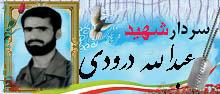 سردار شهید عبدالله  درودی