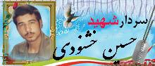 سردار شهید حسین خوشنودی