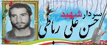 سردار شهید حسن علی رباطی