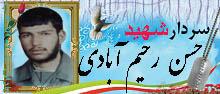 سردار شهید حسن رحیم آبادی