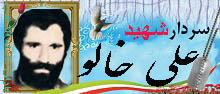سردار شهید علی خالو