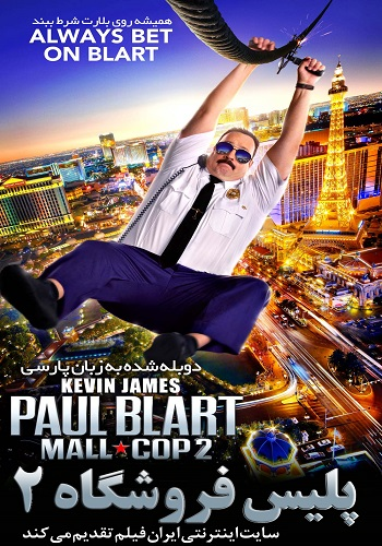 دانلود فیلم Paul Blart: Mall Cop 2 دوبله فارسی