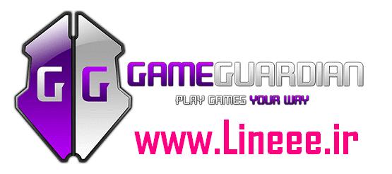 Game Guardian apk, GameGuardian android, آخرین ورژن برنامه گیم گاردین برای اندروید, دانلود گیم گاردین, دانلود ورژن جدید Game Guardian, گیم گاردین, گیم گاردین