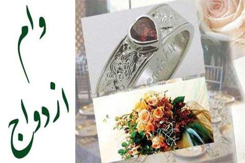 شرایط دادن وام ازدواج |  وام ازدواج قدر میدن در سال جدید