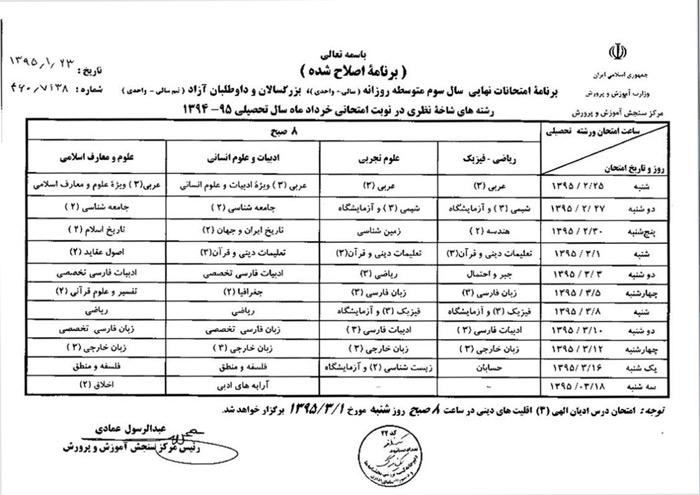 برنامه امتحان نهایی خرداد 95 | متوسطه | پیش دانشگاهی