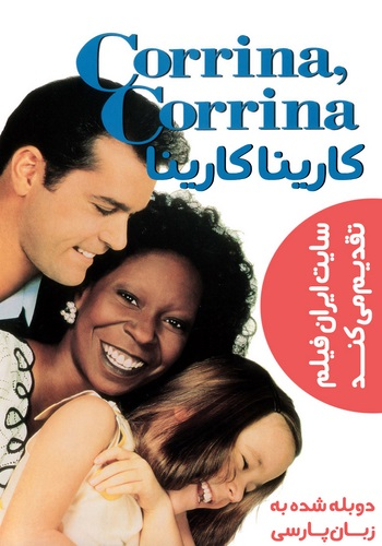 دانلود فیلم Corrina, Corrina دوبله فارسی