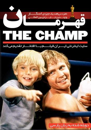 دانلود فیلم The Champ دوبله فارسی