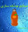 صنایع نوشابه سازی نوشته حسین اختر محققی