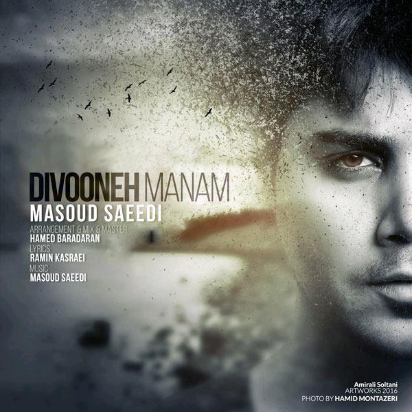 دانلود آهنگ جدید و بسیار زیبای دیوونه منم با صدای مسعود سعیدی