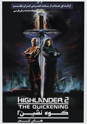 دانلود فیلم Highlander II: The Quickening دوبله فارسی