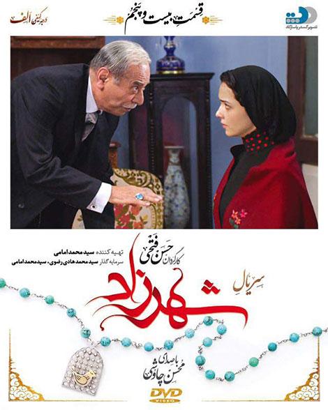 دانلود قسمت 25 سریال ایرانی شهرزاد