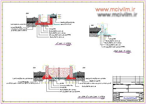 جزئیات محوطه سازی-3