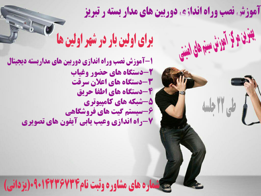 آموزش تعمیرات تخصصی لپ تاپ در تبریزشماره مشاوره وثبت نام09358763439