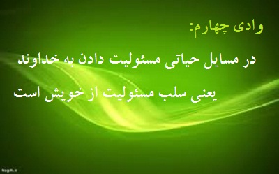 Image result for ‫وادی چهارم‬‎