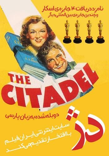 دانلود فیلم The Citadel دوبله فارسی